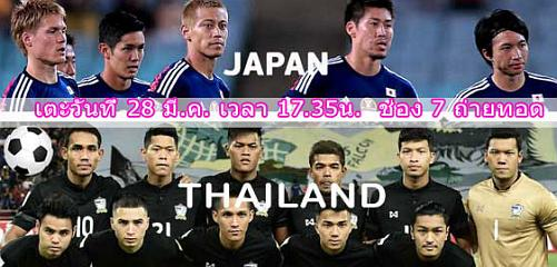 2 ผู้เล่นนักฟุตบอลทีมชาติไทย และ ประเทศญี่ปุ่น บอลโลกรอบคัดเลือก วันที่ 28 มี.ค. 60 ดูสดติดตามผลบอลไทย