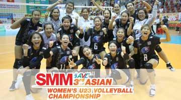วอลเลย์บอลหญิง รุ่น U23 ชิงแชมป์เอเชีย 2019