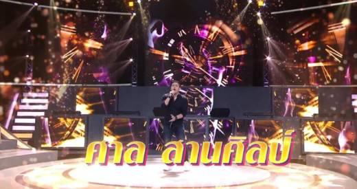 I Can See Your Voice 15 กรกฎาคม 2563