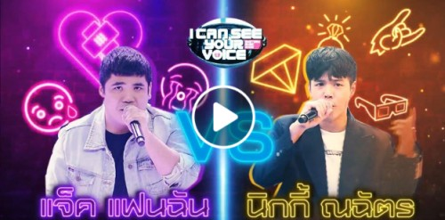 I Can See Your Voice 20 มกราคม 2564
